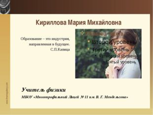 Кириллова Мария Михайловна Учитель физики МБОУ «Многопрофильный Лицей № 11 им