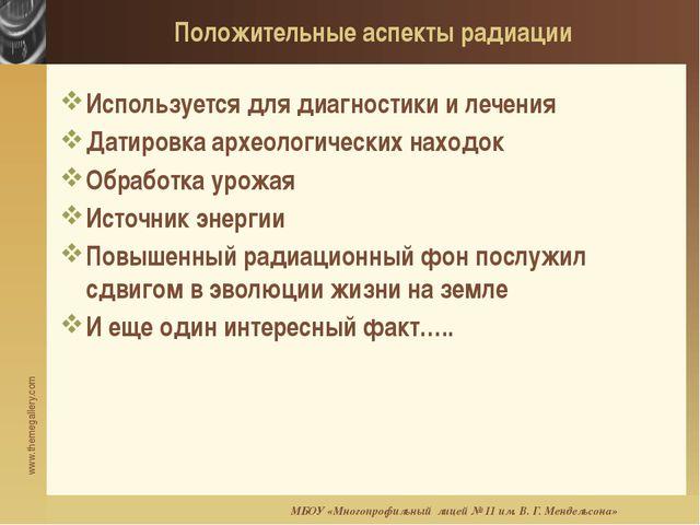 Положительные аспекты радиации Используется для диагностики и лечения Датиров...