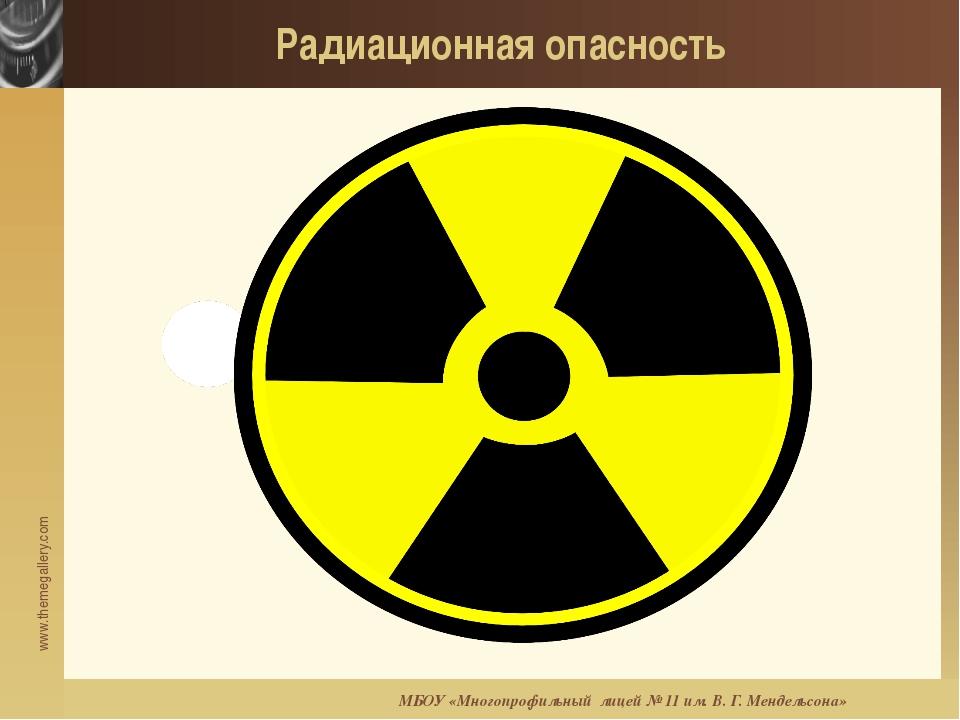 Радиационная опасность МБОУ «Многопрофильный лицей № 11 им. В. Г. Мендельсона...