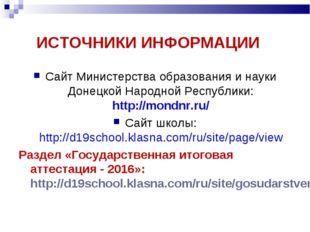 ИСТОЧНИКИ ИНФОРМАЦИИ Сайт Министерства образования и науки Донецкой Народной