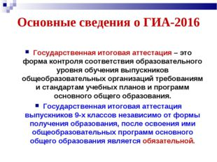 Основные сведения о ГИА-2016 Государственная итоговая аттестация – это форма