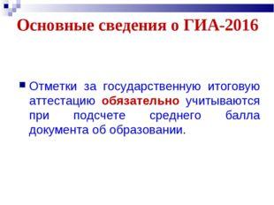 Основные сведения о ГИА-2016 Отметки за государственную итоговую аттестацию о