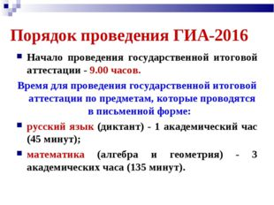 Порядок проведения ГИА-2016 Начало проведения государственной итоговой аттест