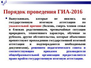 Порядок проведения ГИА-2016 Выпускникам, которые не явились на государственну