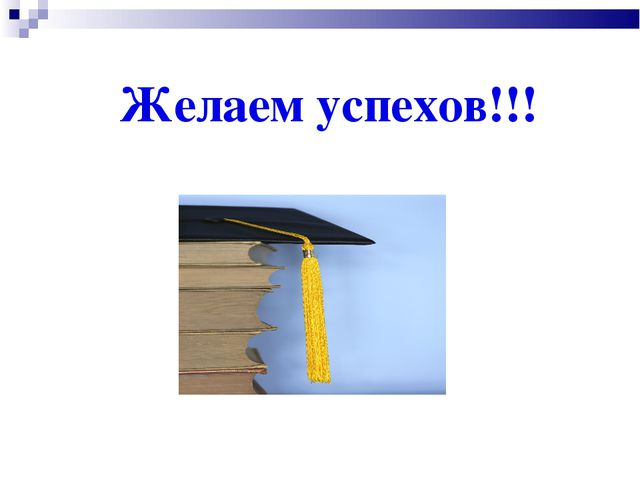 Желаем успехов!!!