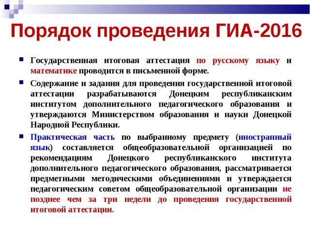 Порядок проведения ГИА-2016 Государственная итоговая аттестация по русскому я...