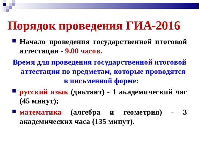 Порядок проведения ГИА-2016 Начало проведения государственной итоговой аттест...