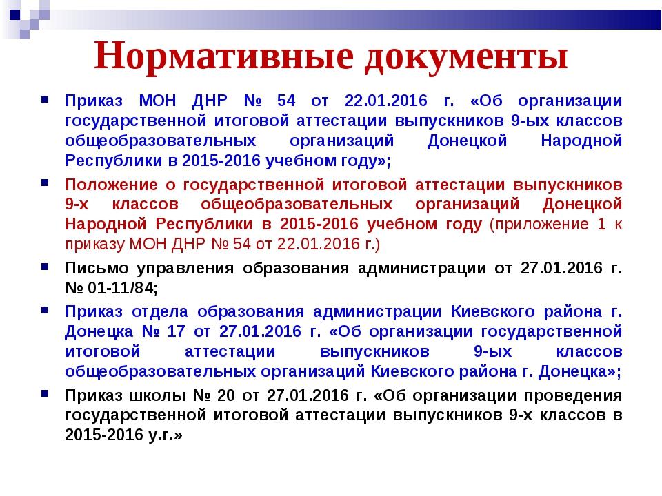Нормативные документы Приказ МОН ДНР № 54 от 22.01.2016 г. «Об организации го...