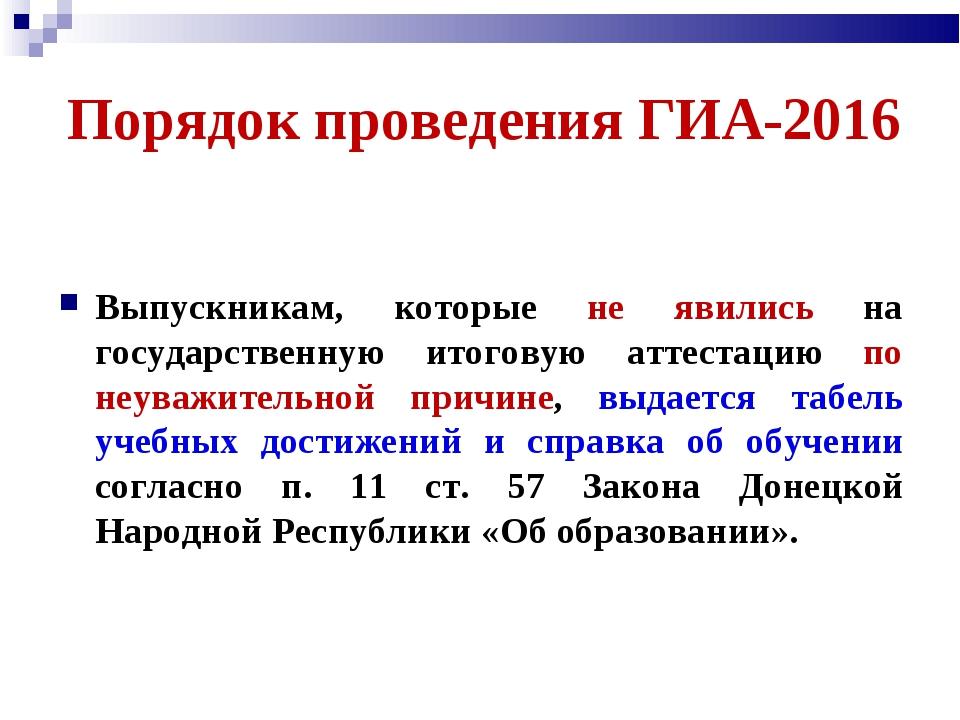 Порядок проведения ГИА-2016 Выпускникам, которые не явились на государственну...