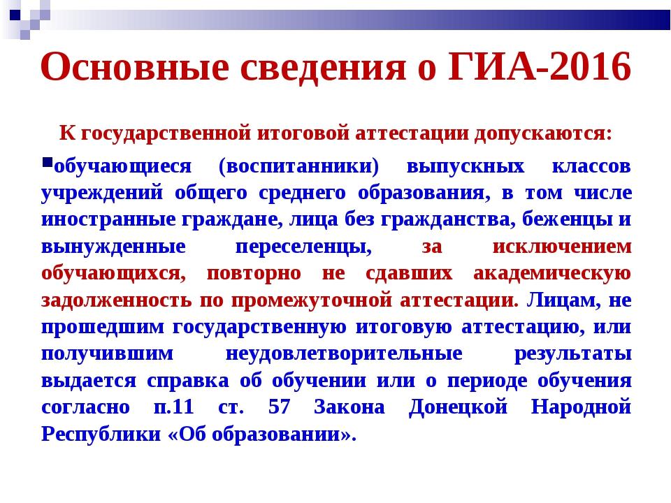 Основные сведения о ГИА-2016 К государственной итоговой аттестации допускаютс...