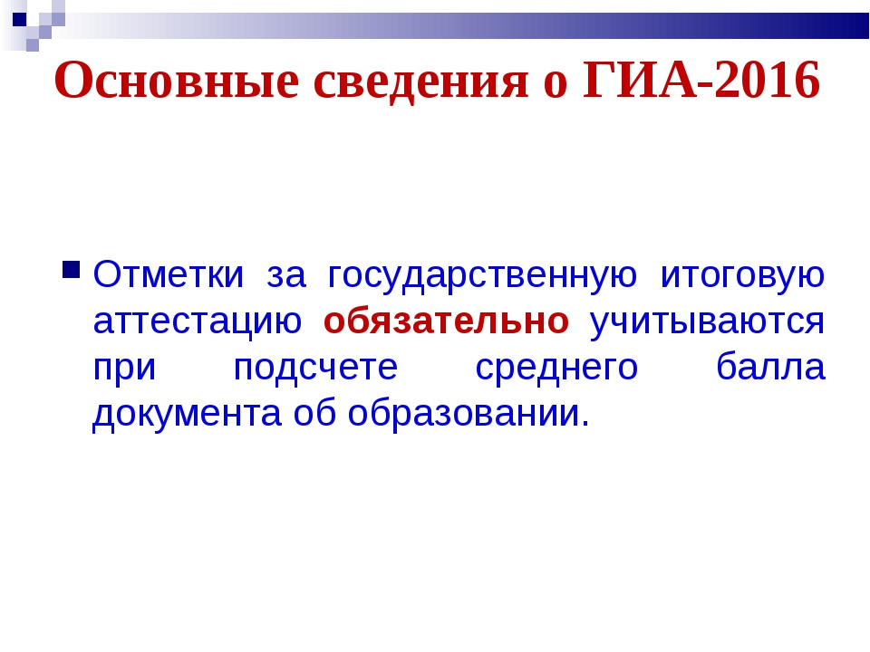 Основные сведения о ГИА-2016 Отметки за государственную итоговую аттестацию о...