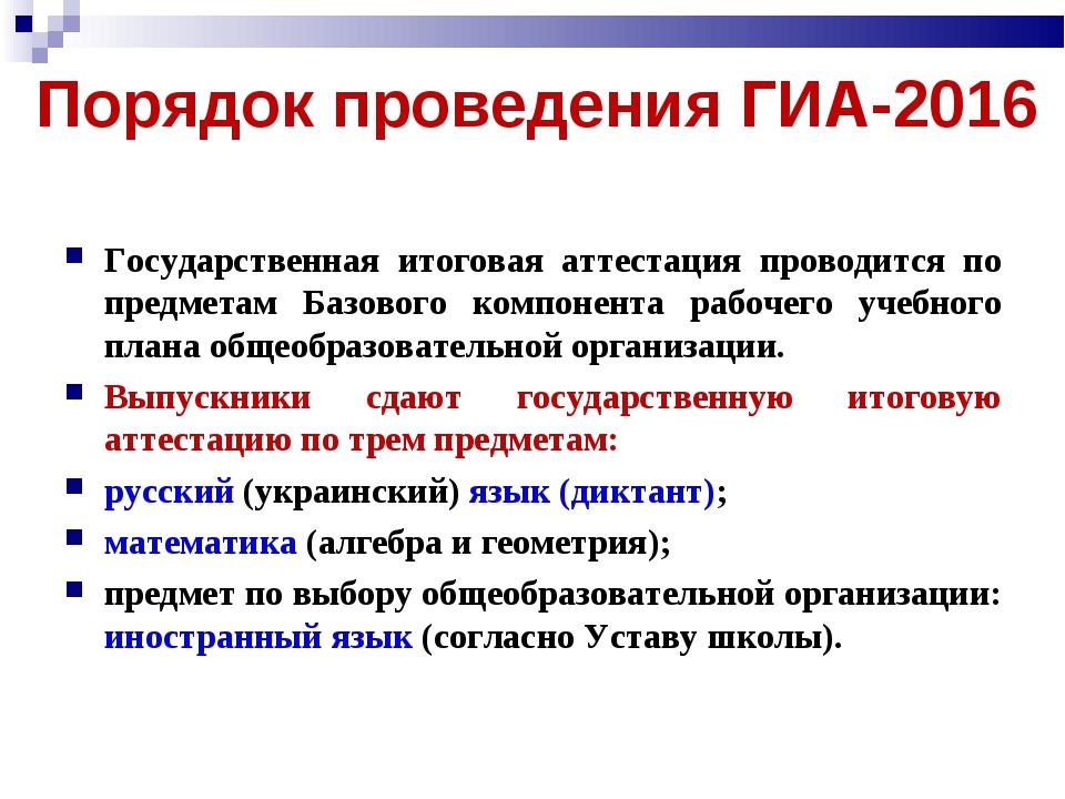 Порядок проведения ГИА-2016 Государственная итоговая аттестация проводится по...