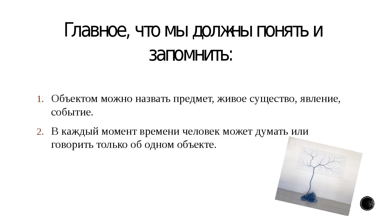 Прочитай текст. Назови объект, о котором повествуется в тексте: Мифический пе...