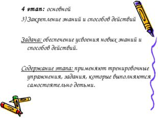 4 этап: основной 3) Закрепление знаний и способов действий Задача: обеспечени