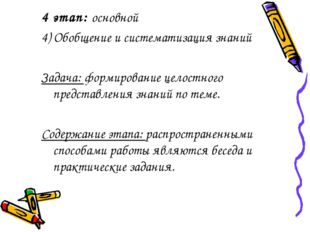 4 этап: основной 4) Обобщение и систематизация знаний Задача: формирование це