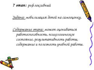 7 этап: рефлексивный Задача: мобилизация детей на самооценку. Содержание этап