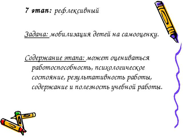 7 этап: рефлексивный Задача: мобилизация детей на самооценку. Содержание этап...