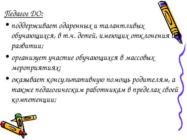 Педагог ДО: поддерживает одаренных и талантливых обучающихся, в т.ч. детей, и...