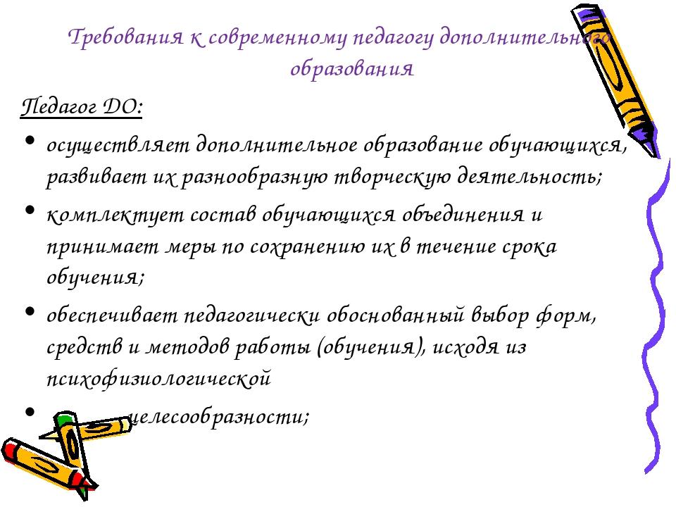 Требования к современному педагогу дополнительного образования Педагог ДО: ос...