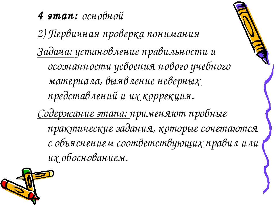 4 этап: основной 2) Первичная проверка понимания Задача: установление правиль...