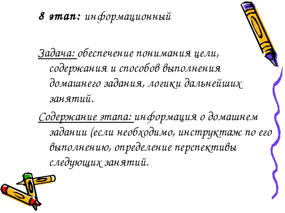 8 этап: информационный Задача: обеспечение понимания цели, содержания и спосо...
