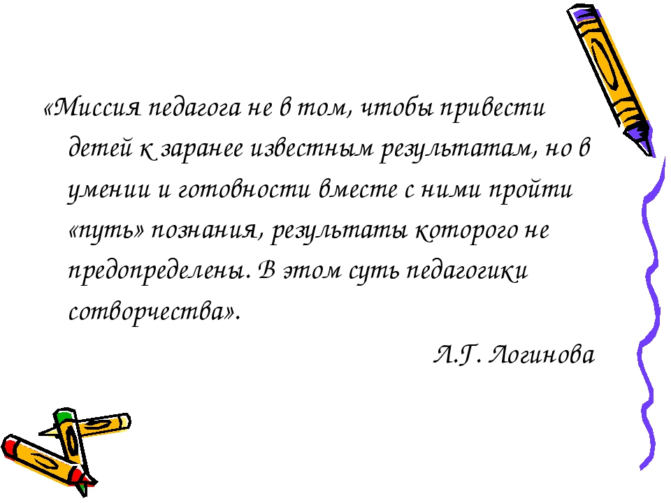 «Миссия педагога не в том, чтобы привести детей к заранее известным результат...