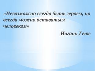 «Невозможно всегда быть героем, но всегда можно оставаться человеком» Иоганн