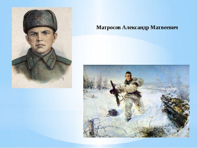 Матросов Александр Матвеевич