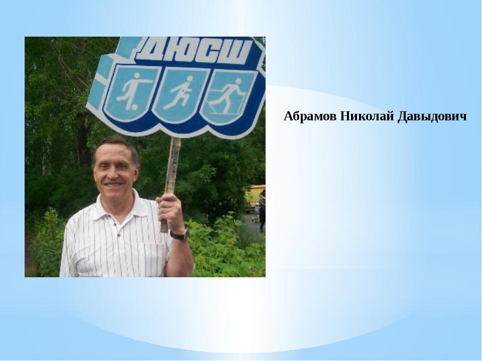 Абрамов Николай Давыдович
