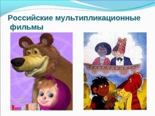 Российские мультипликационные фильмы