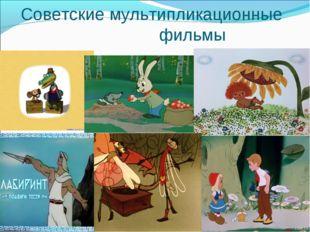 Советские мультипликационные фильмы