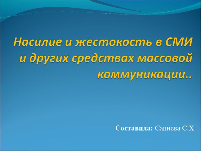 Составила: Сапиева С.Х.