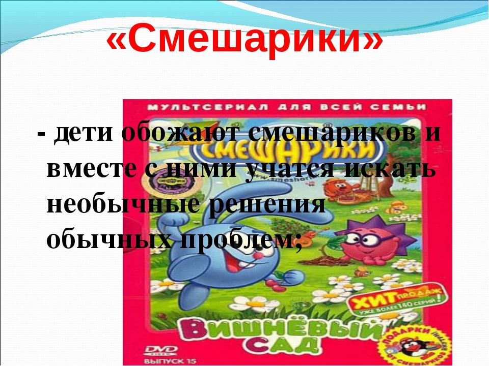 «Смешарики» - дети обожают смешариков и вместе с ними учатся искать необычны...