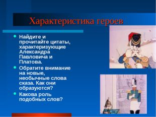 Характеристика героев Найдите и прочитайте цитаты, характеризующие Александр