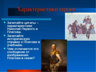 Характеристики героев Зачитайте цитаты – характеристики Николая Первого и Пл