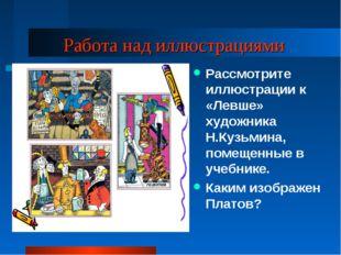 Работа над иллюстрациями Рассмотрите иллюстрации к «Левше» художника Н.Кузьм