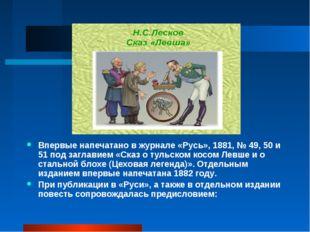 Впервые напечатано в журнале «Русь», 1881, №49, 50 и 51 под заглавием «Сказ