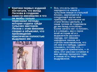 Критики первых изданий посчитали, что вклад Лескова в создание повести минима