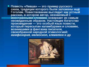Повесть «Левша»— это пример русского сказа, традиции которого были заложены