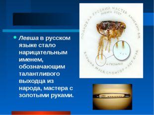 Левша в русском языке стало нарицательным именем, обозначающим талантливого в