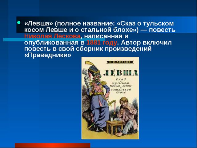 «Левша» (полное название: «Сказ о тульском косом Левше и о стальной блохе»)—...