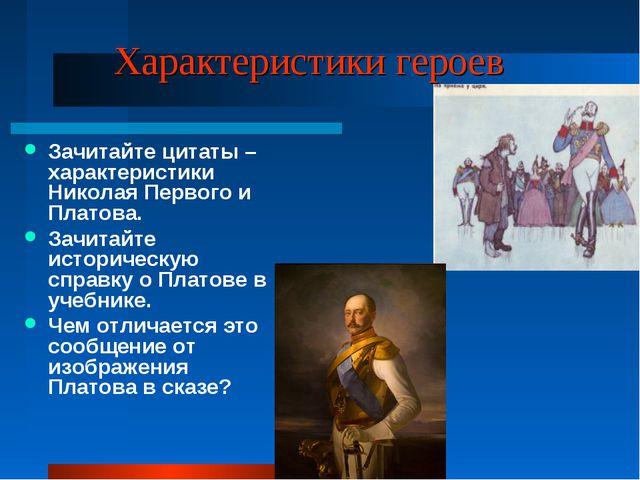 Характеристики героев Зачитайте цитаты – характеристики Николая Первого и Пл...