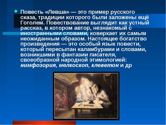 Повесть «Левша»— это пример русского сказа, традиции которого были заложены...