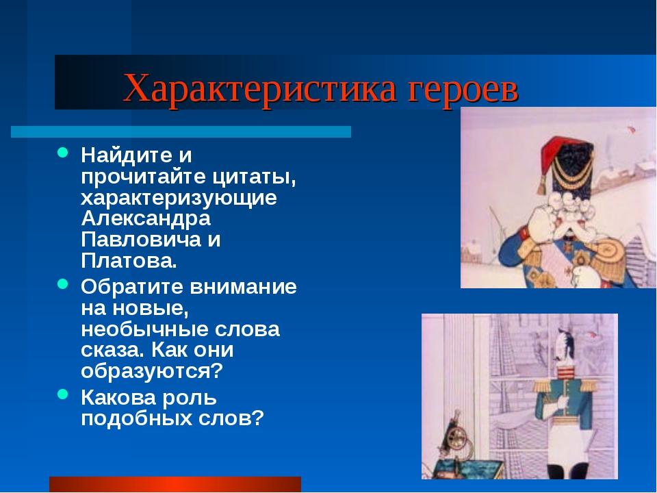 Характеристика героев Найдите и прочитайте цитаты, характеризующие Александр...