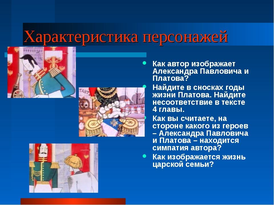 Характеристика персонажей Как автор изображает Александра Павловича и Платова...