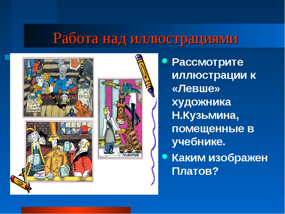 Работа над иллюстрациями Рассмотрите иллюстрации к «Левше» художника Н.Кузьм...
