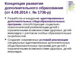 Концепция развития дополнительного образования (от 4.09.2014 г. № 1736-р) Раз