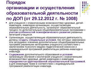Порядок организации и осуществления образовательной деятельности по ДОП (от 2