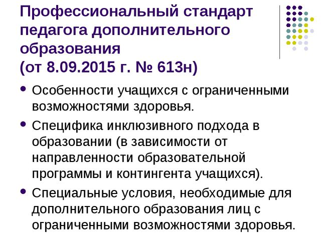 Профессиональный стандарт педагога дополнительного образования (от 8.09.2015...