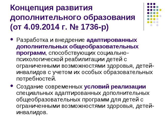 Концепция развития дополнительного образования (от 4.09.2014 г. № 1736-р) Раз...